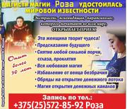 Сильнейшая Московская ведьма Роза принимает