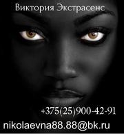 Маг гадалка Экстрасенс Виктория Николаевна поможет вам если не помогли