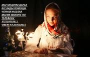 Провожу ритуалы на: Гармонизацию отношений;  Примирение;  Магические чис